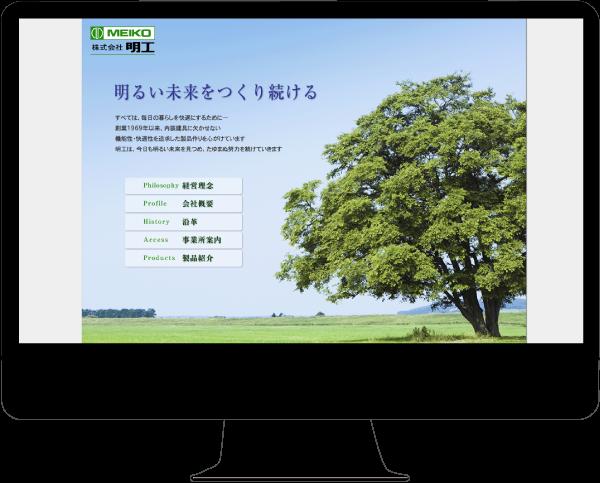 ホームページ制作事例: 株式会社 明工