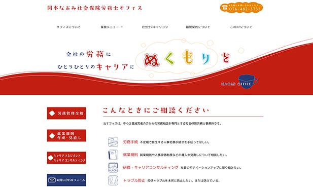 岡本なおみ社労士オフィスホームページ