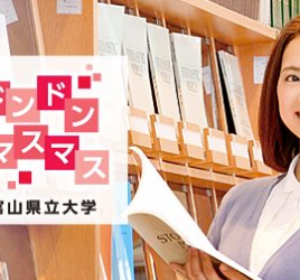 ホームページ制作事例: 富山県立大学