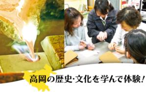 ホームページ制作事例: 高岡産業観光ガイド