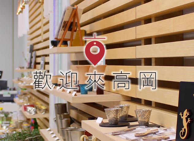 ホームページ制作事例: OIDEYO TAKAOKA - 高岡購物・美食&免稅店地圖