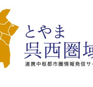 ホームページ制作事例: とやま呉西圏域連携中枢都市圏情報発信サイト