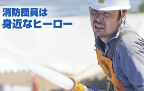 ホームページ制作事例: 高岡市消防団