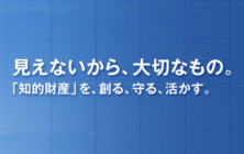 ホームページ制作事例: 富山県発明協会