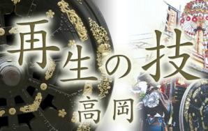 ホームページ制作事例: 高岡地域文化財等修理協会