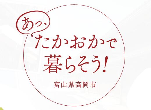 ホームページ制作事例: 高岡市移住促進サイト「あっ、たかおかで暮らそう!