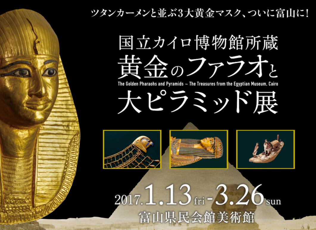 ホームページ制作事例: 黄金のファラオと大ピラミッド展