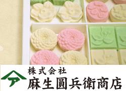 ホームページ制作事例: 株式会社 麻生圓兵衛商店