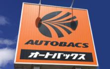 ホームページ制作事例: オートバックス富山