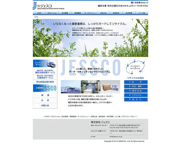 株式会社ジェスコ