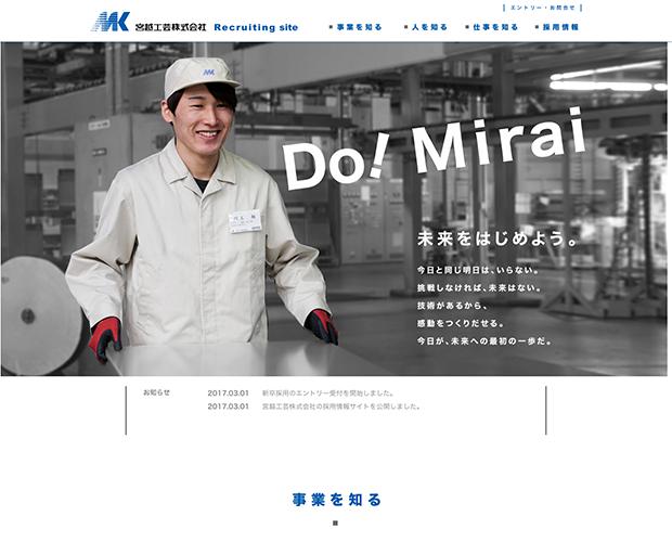 宮越工芸株式会社 リクルートサイト