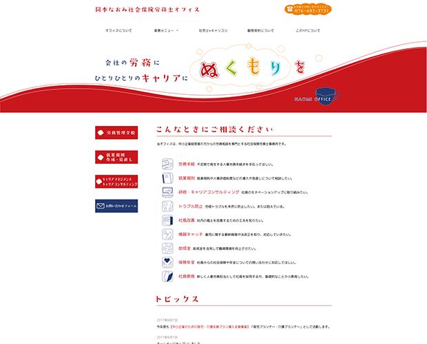 岡本なおみ社会保険労務士オフィス