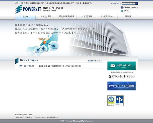 株式会社パワー・アンド・IT