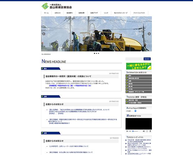富山県建設業協会