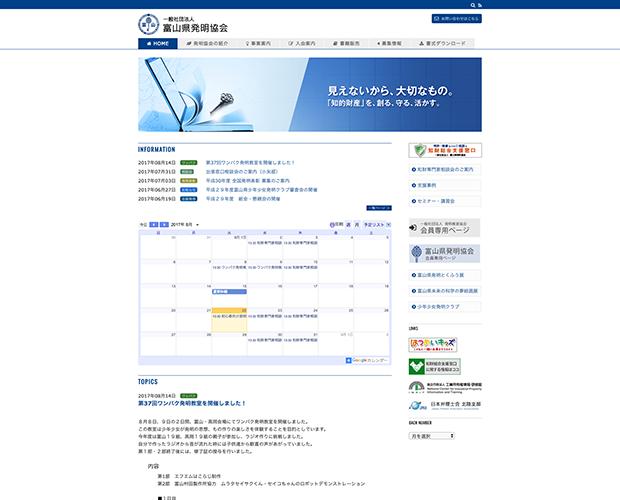 富山県発明協会