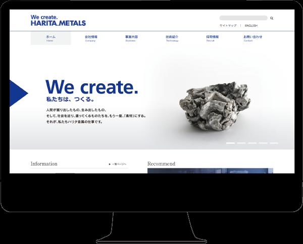 ホームページ制作事例: ハリタ金属株式会社