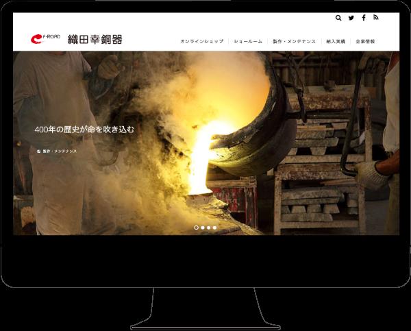 ホームページ制作事例: 株式会社織田幸銅器