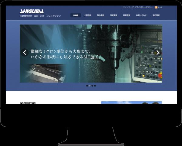 ホームページ制作事例: 株式会社シグマ