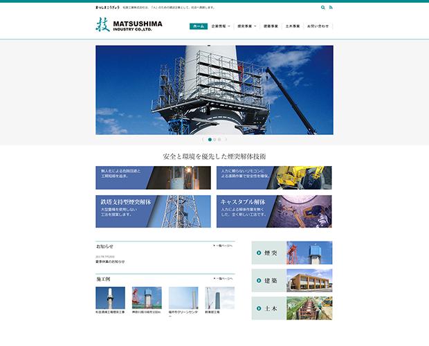 松島工業株式会社