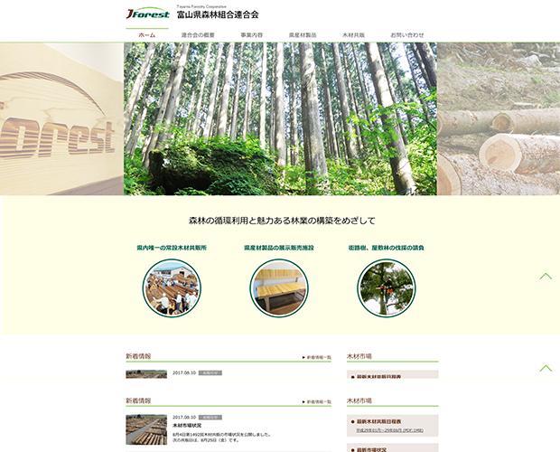 富山県森林組合連合会