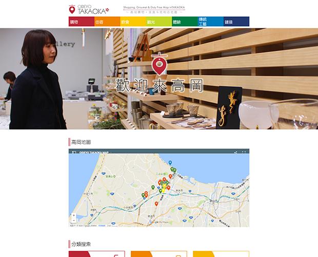 台湾向け高岡ショッピングマップ『おいでよたかおか』