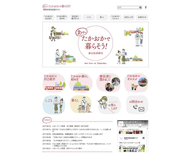 高岡市移住促進サイト『あっ、たかおかで暮らそう!』