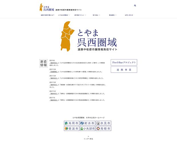 とやま呉西圏域連携中枢都市圏情報発信サイト