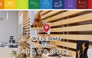 oideyo-takaoka_ic