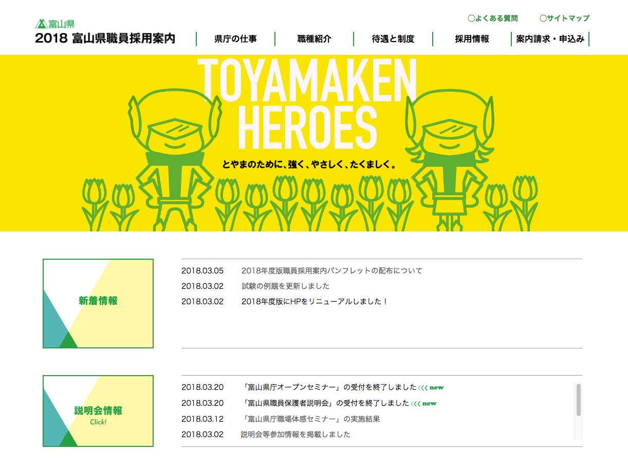 2018 富山県職員採用案内 TOYAMAKEN HEROES